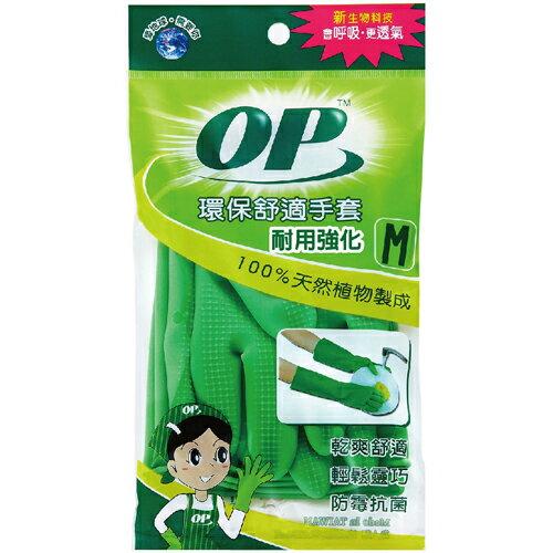 *優惠促銷*OP環保舒適手套耐用強化M《康是美》