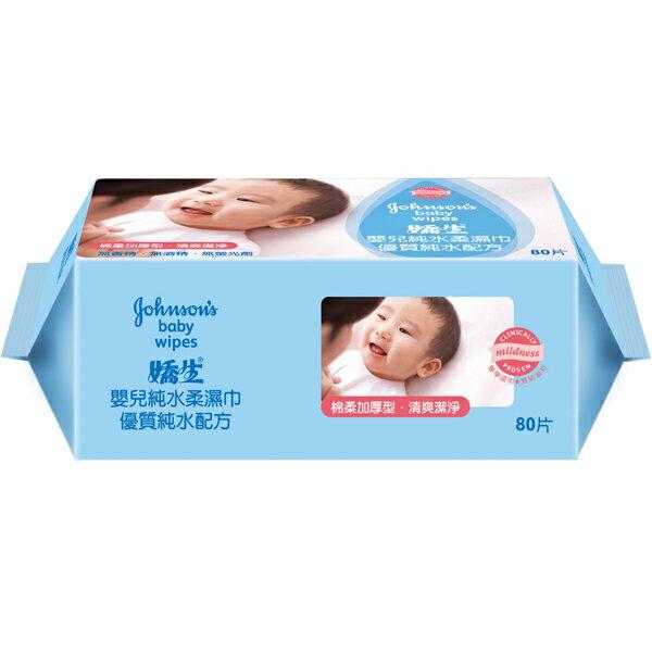 *紙品滿199元折20**優惠促銷*嬌生嬰兒純淨濕巾80片《康是美》