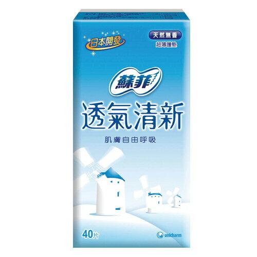 *優惠促銷*蘇菲清新型透氣超薄護墊無香40P《康是美》