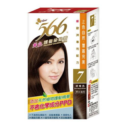 *優惠促銷*566染髮護髮霜7深褐色《康是美》