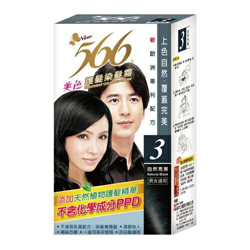 *優惠促銷*566染髮護髮霜3自然黑《康是美》