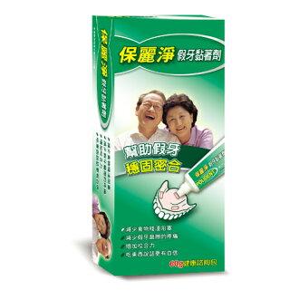 保麗淨假牙黏著劑60克《康是美》