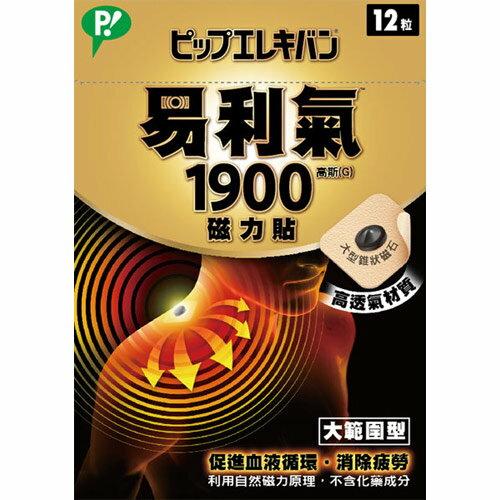 易利氣1900磁力貼12粒《康是美》