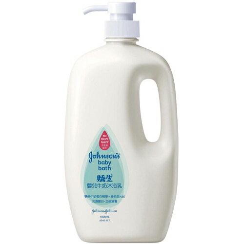 *滿799現折50**優惠促銷*嬌生嬰兒牛奶沐浴乳1000ml《康是美》