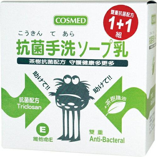 *優惠促銷*COSMED抗菌洗手乳1+1組《康是美》