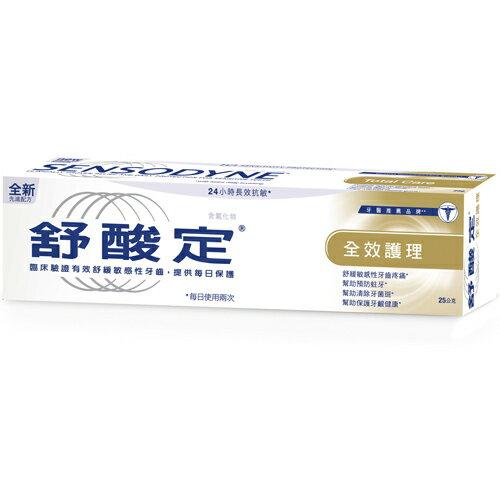 *滿799現折50*舒酸定牙膏多元護理配方120克《康是美》