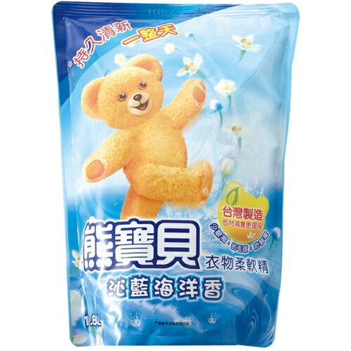 *優惠促銷*熊寶貝沁藍海洋柔軟精補包1.84L《康是美》