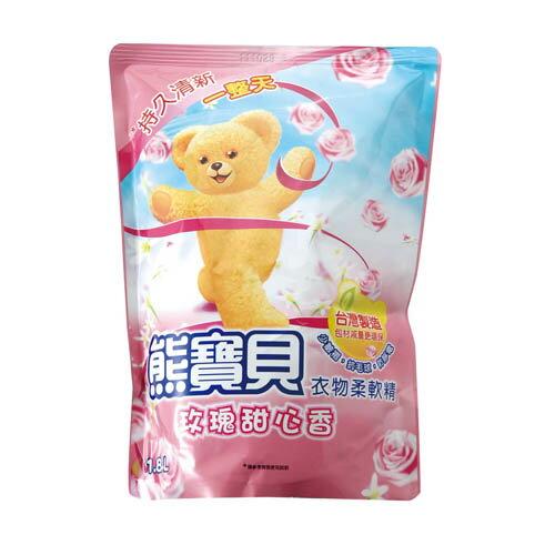 *優惠促銷*熊寶貝玫瑰甜心香柔軟精補包1.84L《康是美》