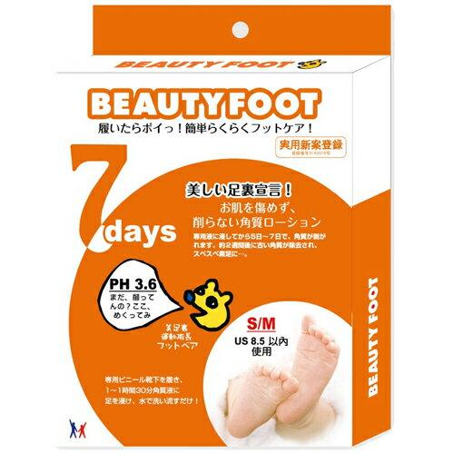 *優惠促銷*日本Beauty Foot 7天神奇煥膚足膜《康是美》