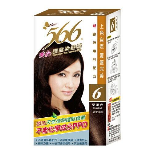 *優惠促銷*566染髮護髮霜6號栗褐色《康是美》