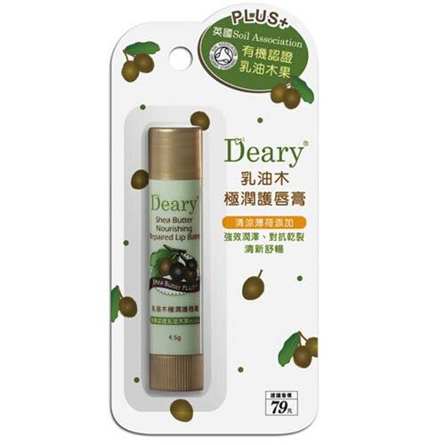 Deary媞爾妮乳油木極潤護唇膏4.5g《康是美》