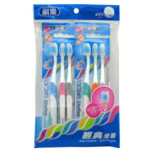 *優惠促銷*刷樂經典牙刷3支裝2入《康是美》