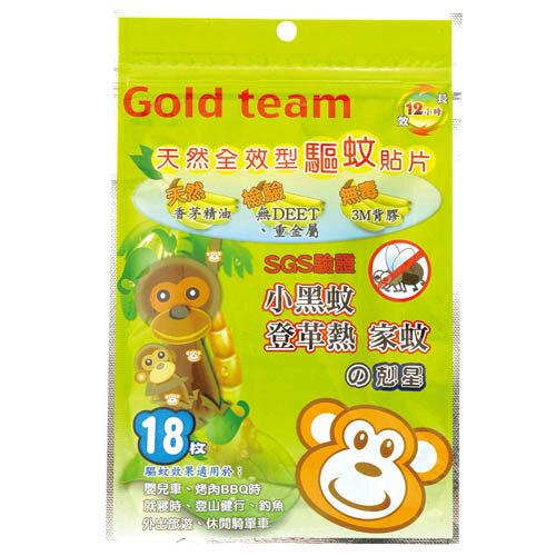 *滿799現折50**任2件9折*Gold team天然全效型驅蚊貼片《康是美》