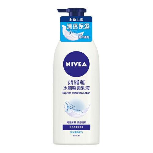 ~ ~妮維雅水潤輕透潤膚乳液400ml~康是美~ ~  好康折扣