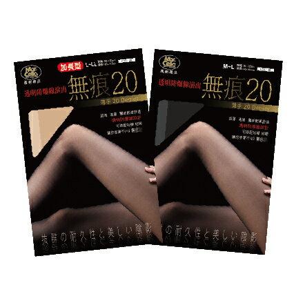 *優惠促銷*瑪榭20丹無痕透明防爆線褲襪-加長型-膚《康是美》
