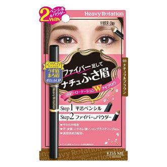 *優惠促銷*KISSME3D完眉雙頭眉粉筆01自然棕《康是美》