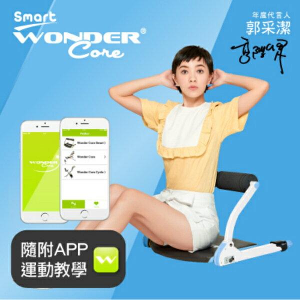 *父禮滿1000再折100*萬達康Wonder Core Smart 全能輕巧健身機-糖霜藍《康是美》