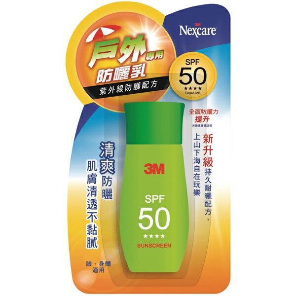 *優惠促銷*3M戶外防曬乳SPF50 40ml《康是美》
