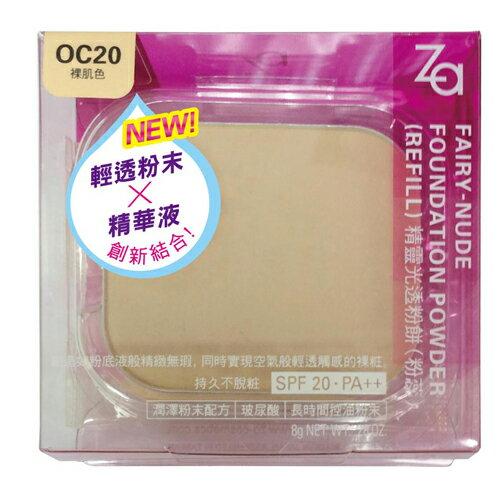 *優惠促銷*ZA(惹我)粧自然無瑕粉餅(粉蕊)OC10《康是美》