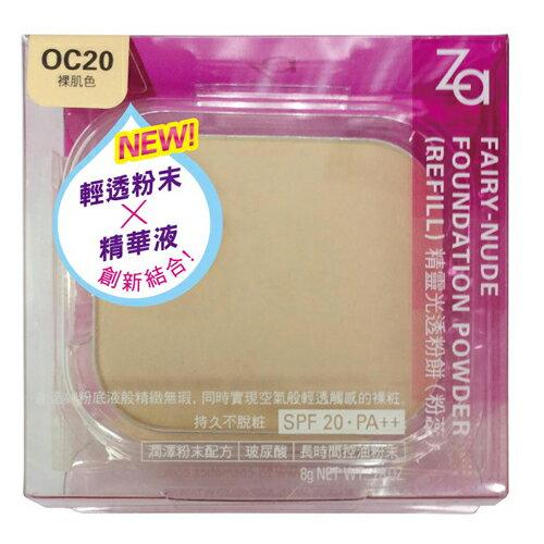 *優惠促銷*ZA(惹我)粧自然無瑕粉餅(粉蕊)OC20《康是美》