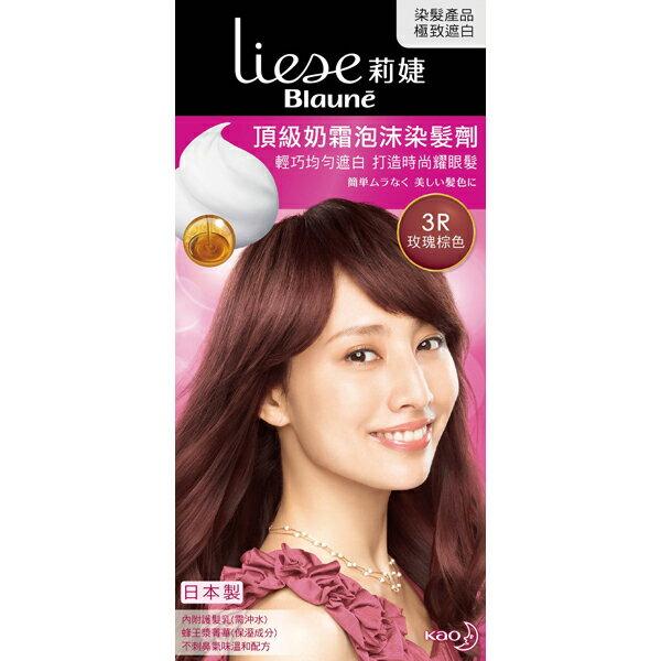 *優惠促銷*莉婕頂級奶霜泡沫染髮劑玫瑰棕色《康是美》