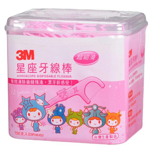 *優惠促銷*3M星座牙線棒超值盒裝150支《康是美》