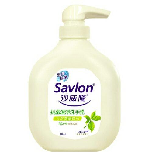 *優惠促銷*沙威隆洗手乳茶樹精油250ml《康是美》