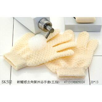 SK502新觸感去角質沐浴手套《康是美》