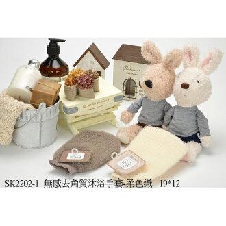SK2202無感去角質沐浴手套《康是美》