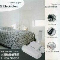 Electrolux伊萊克斯商品推薦Electrolux 伊萊克斯動力塵蟎吸頭ZE013C★杰米家電☆