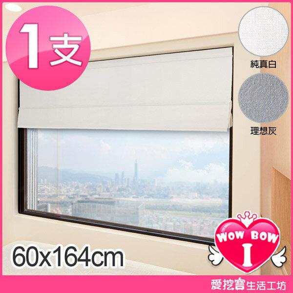 加點 台灣製DIY磁吸羅馬簾♥愛挖寶 MH-ROMM0-KL11-060B♥平織布系列 60*164cm