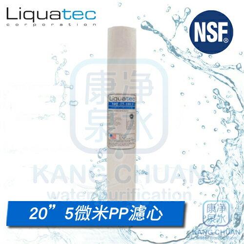【康泉淨水】Liquatec 美國 NSF42認證 高品質 20英吋 5微米PP纖維濾心 / PP棉質濾心 ~ 一箱再特價