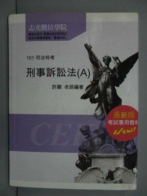 【書寶二手書T1/進修考試_QXD】刑事訴訟法(A)_許願_101司法特考