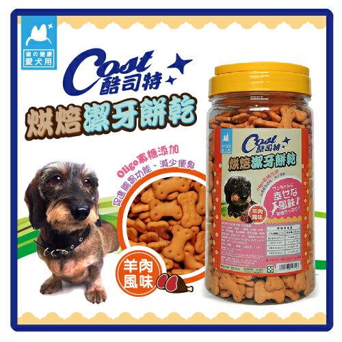 【力奇 】酷司特 烘焙潔牙餅乾(羊肉風味)350g -160元【Oligo寡糖、保健腸胃】>可超取(D001F23)