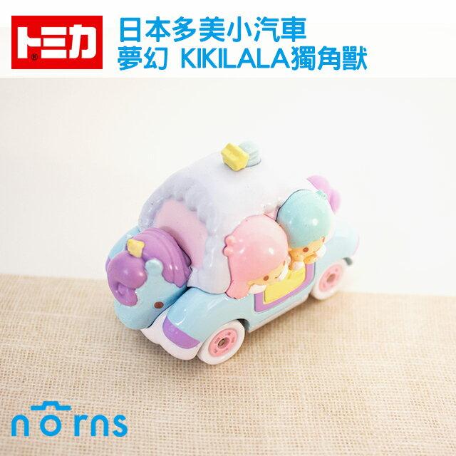 NORNS【日貨Tomica小汽車 夢幻 KIKILALA獨角獸】雙子星 日本多美玩具車 三麗鷗sanrio