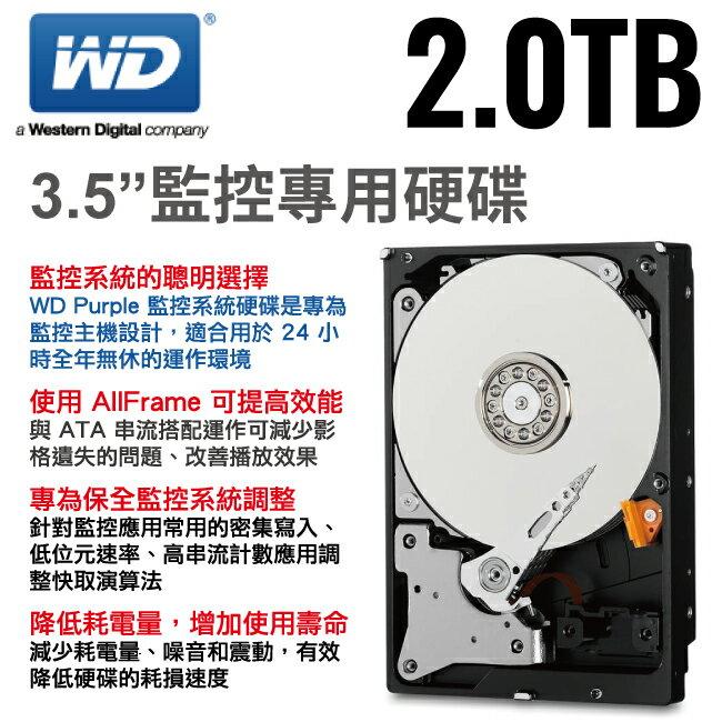 WD 監控系統專用硬碟 2.0TB