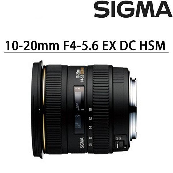 【滿3千,15%點數回饋(1%=1元)】SIGMA10-20mmF4-5.6EXDCHSMEXDC恆伸公司貨三年保固