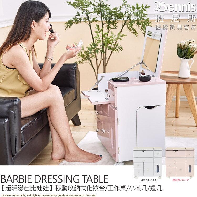 【Baby超活潑‧甜心寶貝】移動收納化妝台/化妝車/茶几/邊桌/工作桌/床頭櫃 6