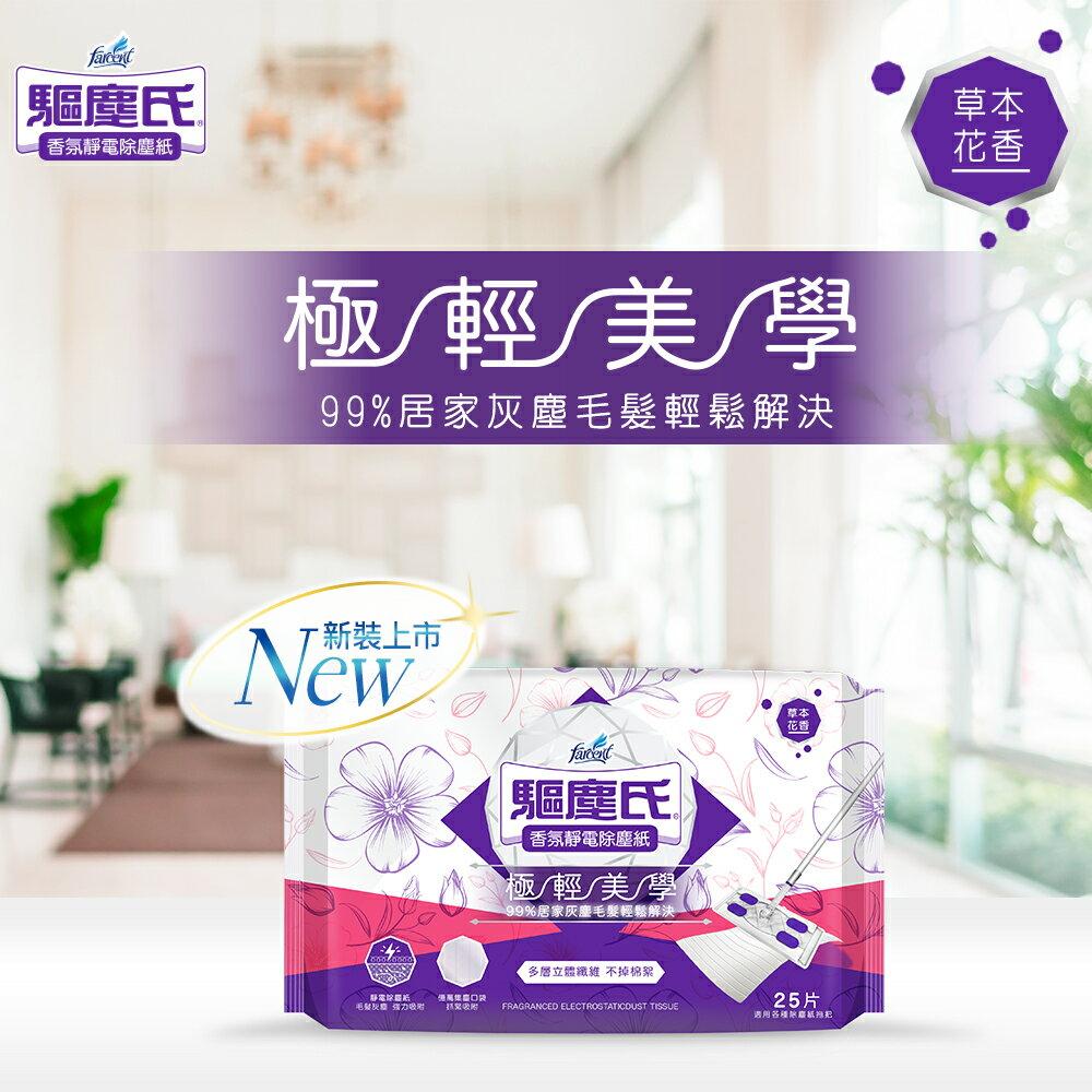 驅塵氏 香氛靜電除塵紙(25張 / 包,24包 / 箱)~箱購 1