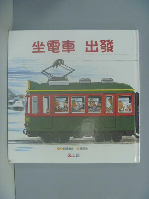 ~書寶 書T1/兒童文學_ZDS~坐電車出發 坐電車回家_間瀨直方