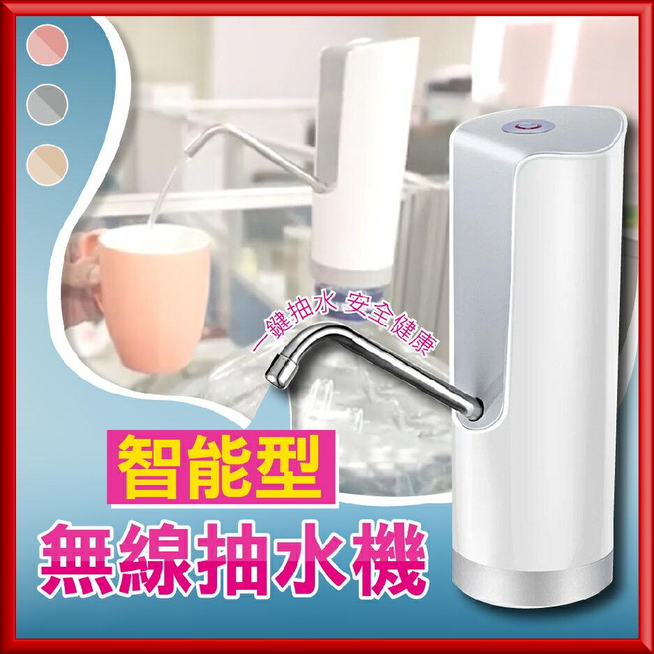 【現貨12H寄出!智能抽水機】智能飲水機 一鍵抽水 吸水機 抽水機 桶裝水 吸水器 水龍頭給水器 生活居家【DE277】
