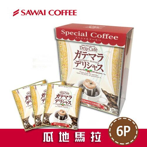澤井咖啡 SAWAI COFFEE:【澤井咖啡】掛耳式好咖啡系列-瓜地馬拉★211前下單完款,保証年前到貨