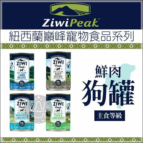 ZiwiPeak巔峰〔92%鮮肉狗主食罐,4種口味,390g〕(單罐)