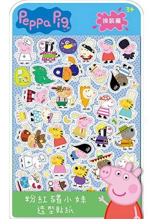 粉紅豬小妹 造型貼紙--換裝篇