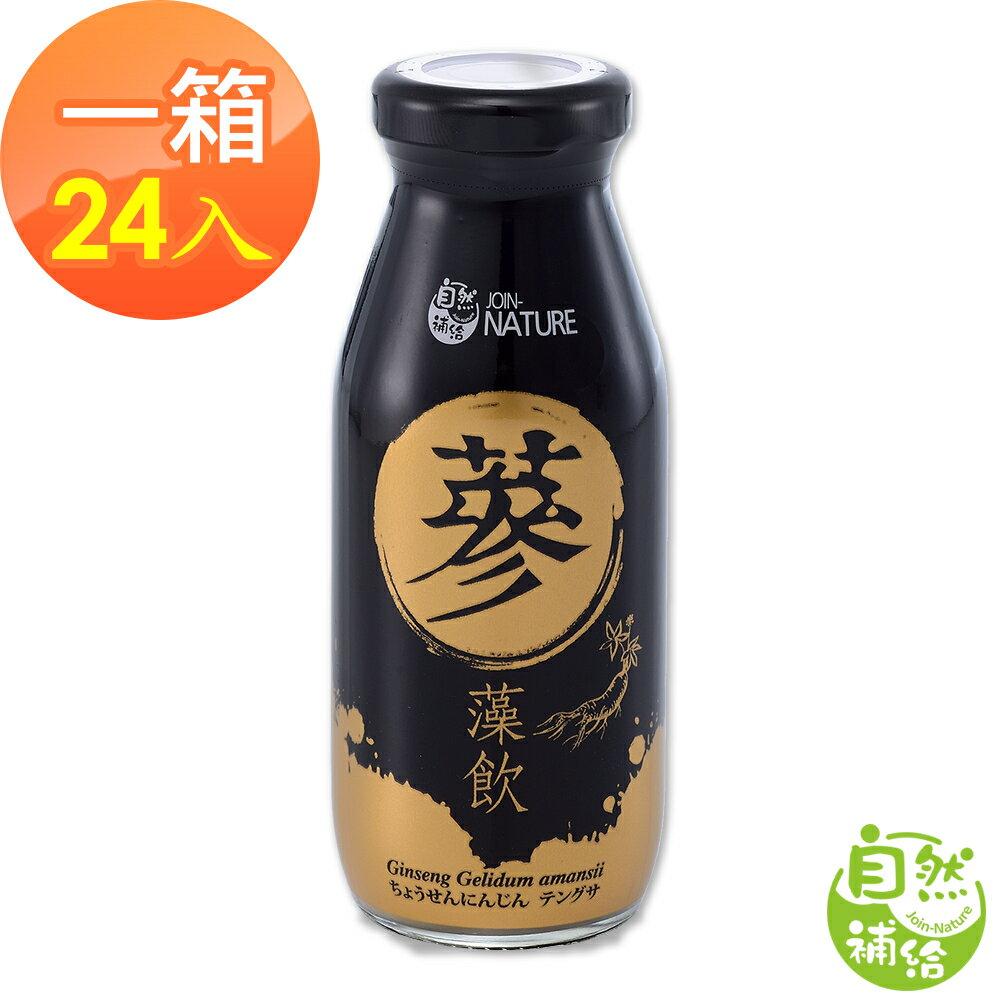 【自然補給】寒天蔘藻凍飲一箱24入(200ml/瓶)