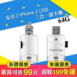 三合一 apple 蘋果 安卓 電腦 OTG 通用 隨身碟 64G(V50-1387)