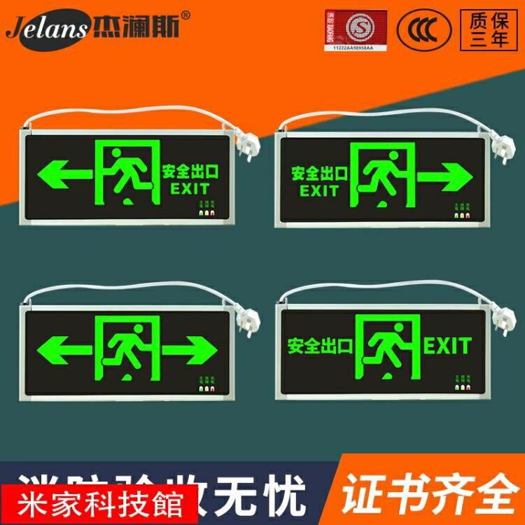 夜光指示牌 消防應急燈led帶插頭安全出口指示燈牌樓層通道疏