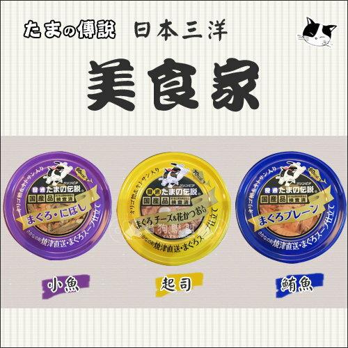 +貓狗樂園+ 日本三洋【食的傳說。美食家。80g】52元*單罐賣場