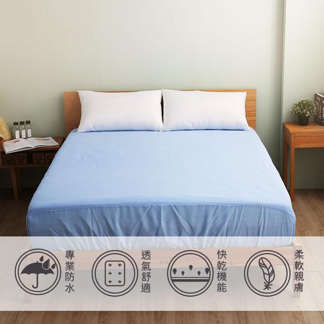 3M 保潔墊 吸濕排汗保潔墊 床包保潔墊 透氣保潔墊 生理期墊 看護防水保潔墊 100%完全防水透氣保潔墊【清爽藍】 亮亮生活居家 MIT 台灣製造 0