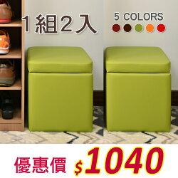 【尚優家居】吉尼爾收納椅/儲藏椅/玄關椅/掀蓋椅-1組2入 (綠色)